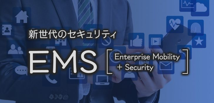 新世代セキュリティ「Enterprise Mobility + Security(EMS)」第7回 ~リモートワークを導入する際に活用できるIntuneの機能~