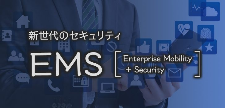 新世代のセキュリティ「Enterprise Mobility + Security(EMS)」第3回 ~Microsoft Intuneの設定例~