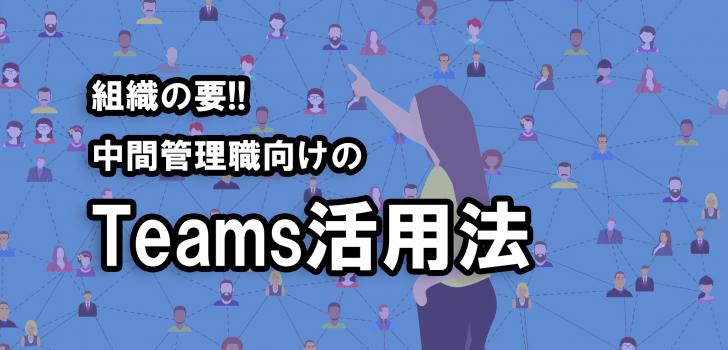 組織の要‼中間管理職向けのTeams活用法 第5回~Teamsを活用したストック情報・フロー情報の整理例~
