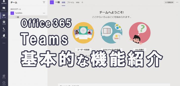 ユーザーの追加とTeamsの基本的な機能の紹介
