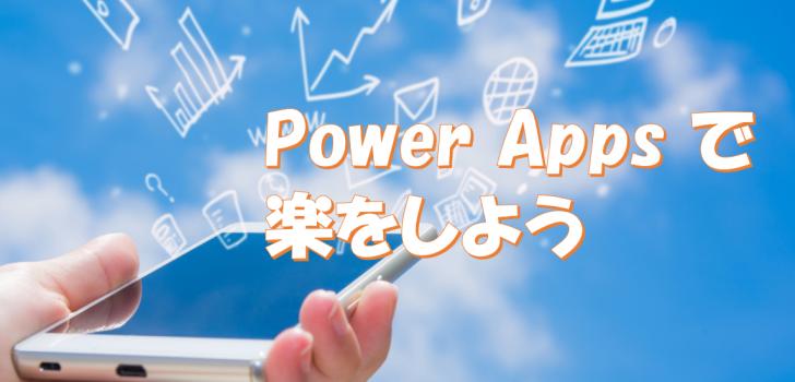 PowerApps で楽をしよう【番外編】Teamsで社内通達フローをデジタル化